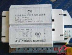 MH400TS高强度放电灯用电感镇流器