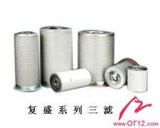 台湾复盛空压机滤芯