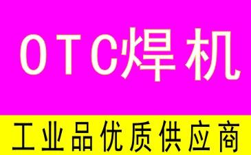 日本OTC焊机|欧地希电焊机|OTC配件耗材维修